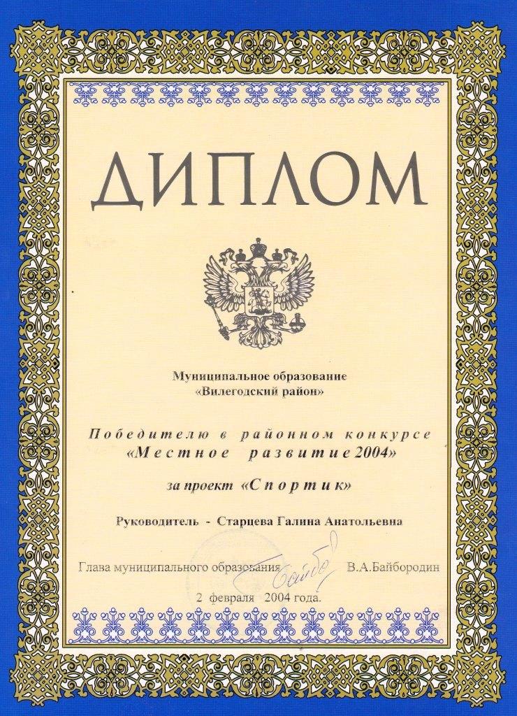 МДОУ Детский сад Рябинушка. Родительское собрание. Форма вход
